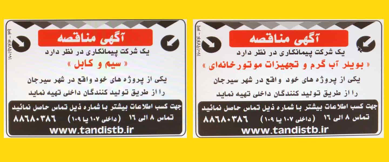 آگهی مناقصه سیم و کابل و تاسیسات موتورخانه پروژه هتل سیرجان شماره (3)