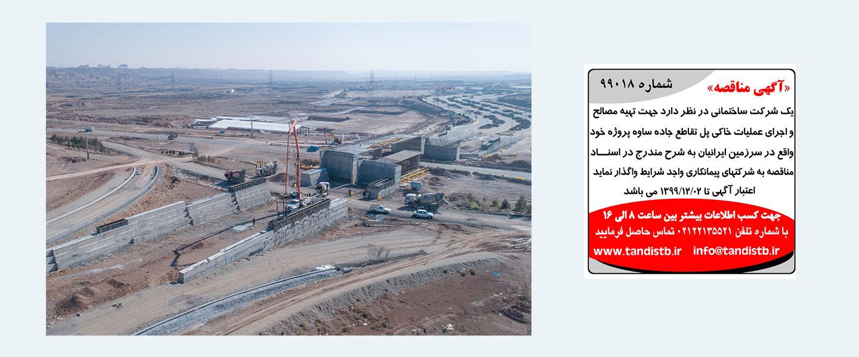 مناقصه تهیه مصالح و اجرای عملیات خاکی پروژه پل آیلند